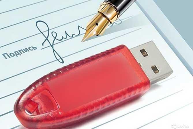 Получение сертификата электронной подписи