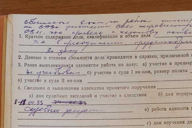 Первый российский хакер: материалы дела на ВАЗе
