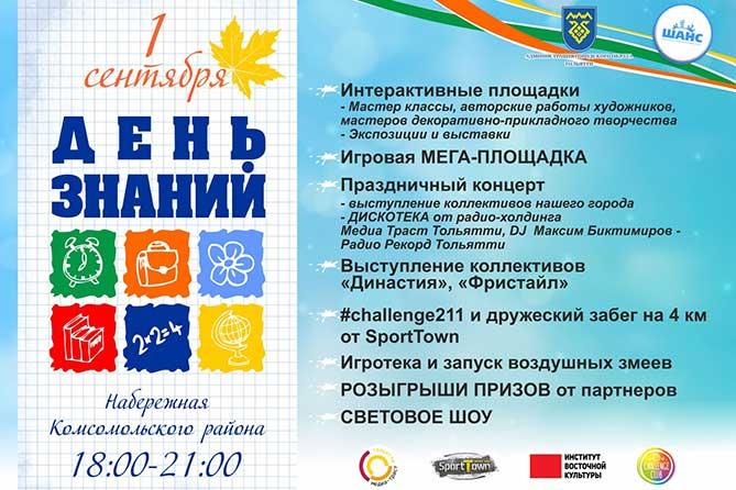 Концертная программа и дискотека 1 сентября 2018 года в Тольятти
