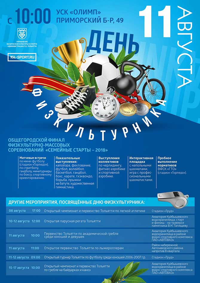 День физкультурника в Тольятти 11 августа 2018 года