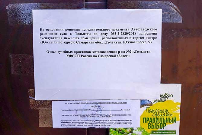 Приостановлена деятельность еще одного ТЦ в Автозаводском районе