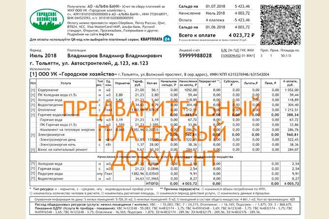 С августа 2018 года жители Тольятти будут получать новые квитанции