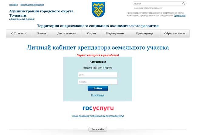 На сайте администрации Тольятти заработал новый сервис