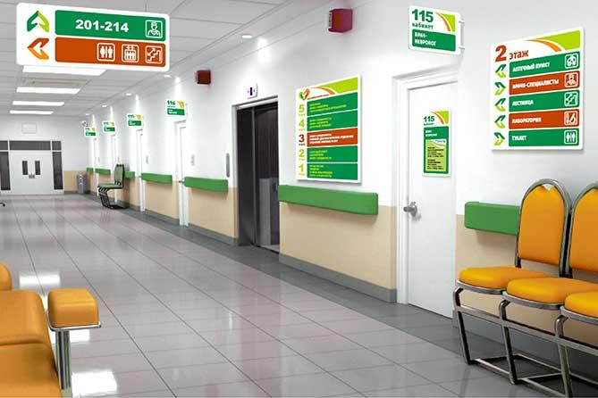Утвержден фирменный стиль поликлиник: Открытая регистратура, инфоматы, электронная очередь