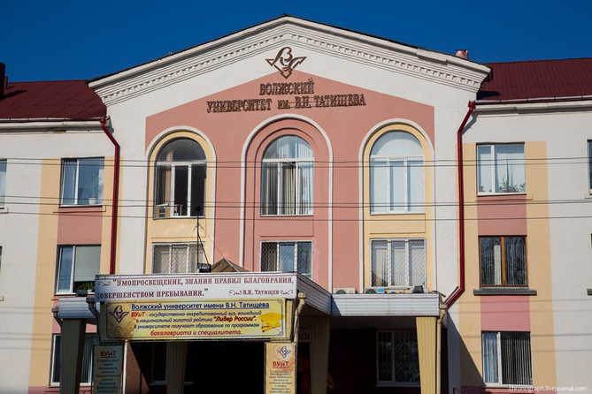 Волжский университет имени Татищева лишен государственной аккредитации по ряду специальностей