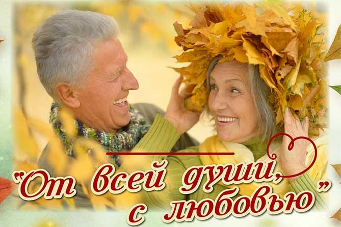 В ДКИТ отпразднуют День пожилого человека 1 октября 2018 года