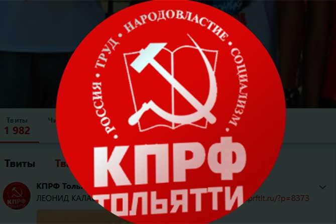 В Тольятти после проверки 5,83% протоколов КПРФ на первом месте