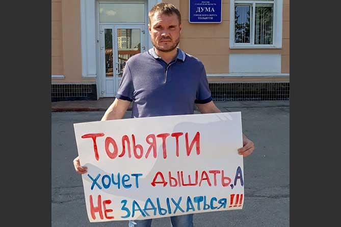 Тольятти опасен для жизни?