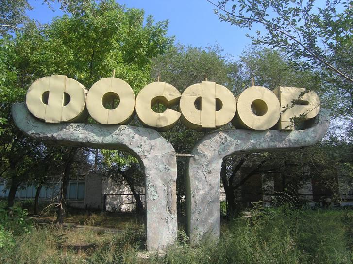 Об экологической ситуации на территории бывшего завода «Фосфор»