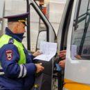 Госавтоинспекция усилит контроль за безопасностью пассажирских перевозок