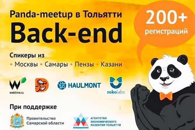Состоялось мероприятие Panda Meetup в Тольятти 27 октября 2018 года