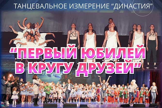 Концерт «Первый юбилей в кругу друзей» в ДКИТ 20 ноября 2018 года