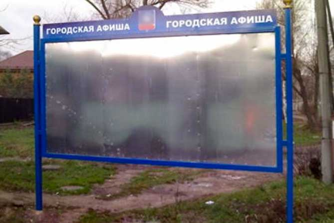 В Тольятти появятся афишные доски