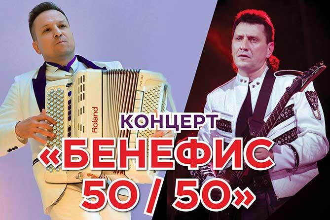 Концертная программа «Бенефис 50/50» в ДКИТ 18 ноября 2018 года