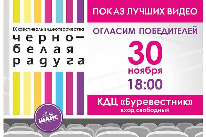 Фестиваль видеотворчества «Черно-белая радуга» приглашает зрителей на финальный показ 30 ноября 2018 года