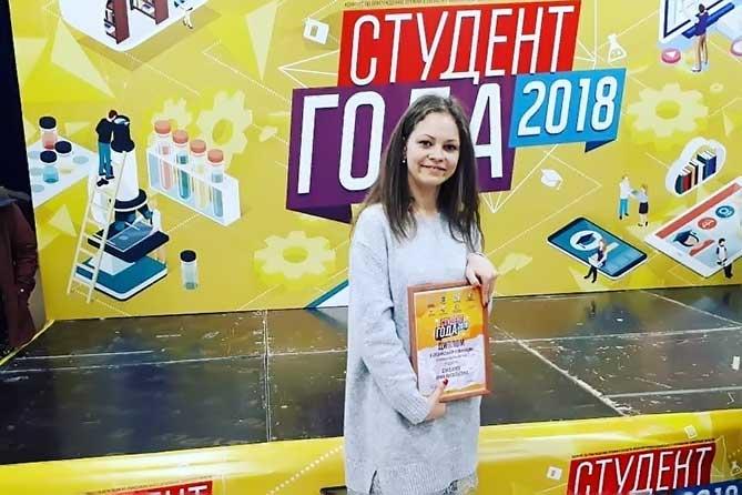 Студентка из Тольятти — победитель областного конкурса «Студент года-2018»