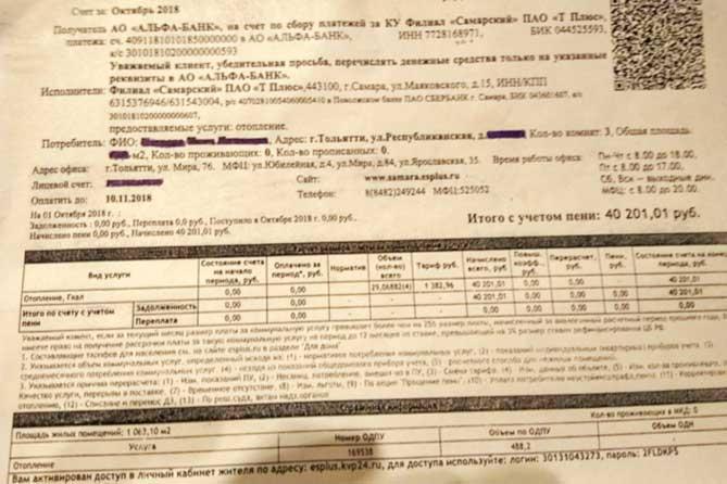 В Тольятти жильцы дома получили квитанции с начислением за тепло более 40 тысяч рублей