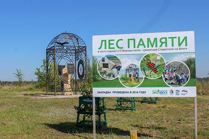 В Тольятти пройдет памятное мероприятие, приуроченное к 100-летию окончания Первой мировой войны
