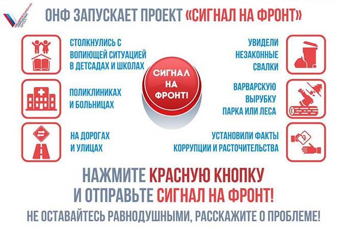 Жители Тольятти могут сообщить о нарушении законных прав с помощью «красной кнопки»