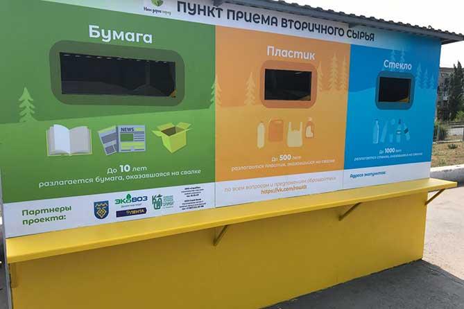 В Автозаводском районе на территории гипермаркета «Лента» состоится открытие пункта раздельного приема отходов