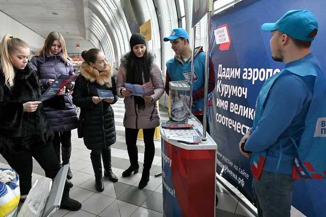 Конкурс «Великие имена России»: Аэропорт Курумоч набрал 137 160 голосов