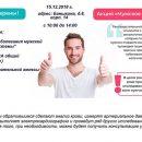 В Тольятти мужчин приглашают проверить свое здоровье 15 декабря 2018 года