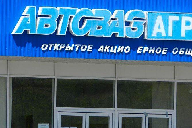 АвтоВАЗагрегат в Тольятти: Экс-руководителя не смог привлечь к субсидиарной ответственности