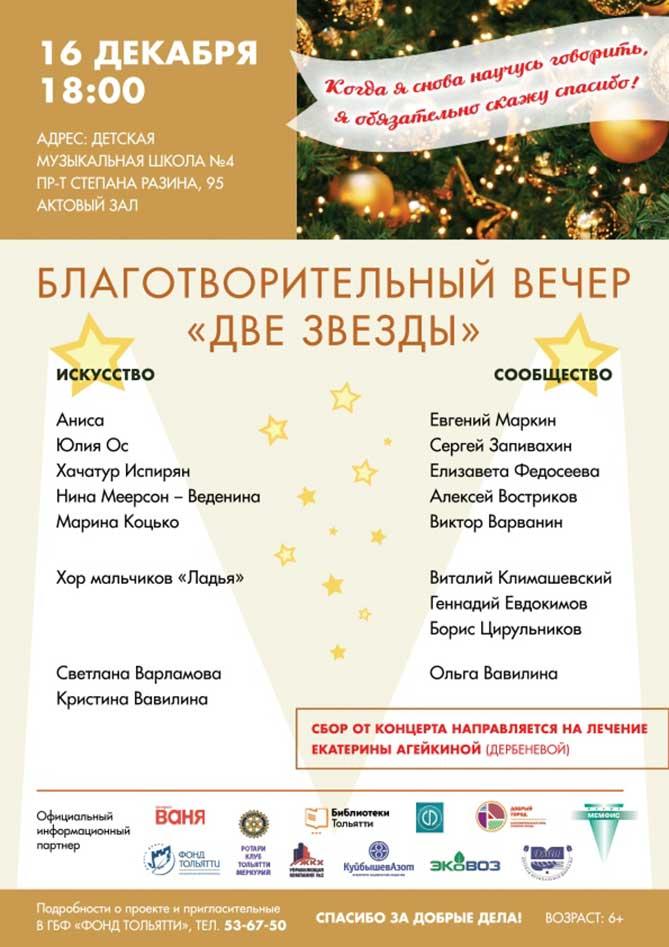 В Тольятти пройдет Благотворительный вечер: Средства от мероприятия направят на лечение Екатерины Дербеневой