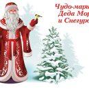 «Чудо-маршрут Деда Мороза и Снегурочки» в Тольятти: Развлекательная программа с розыгрышами призов и подарков