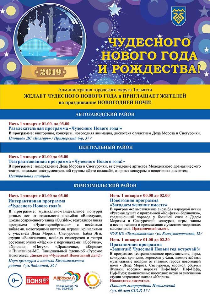 Новый год и Рождество 2019 в Тольятти: Мероприятия