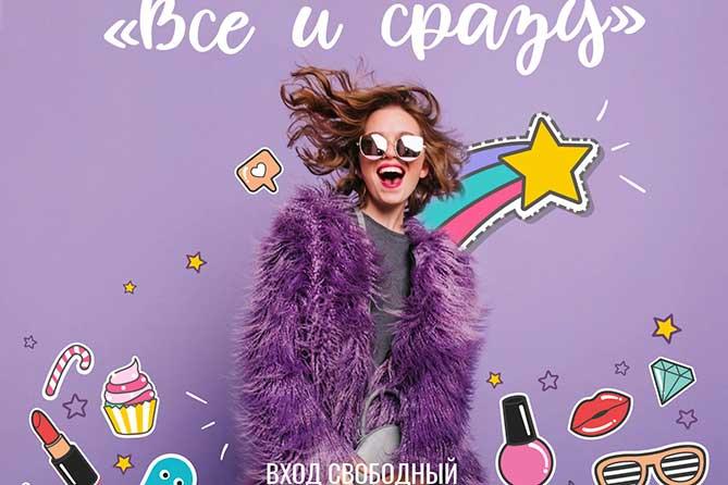 Ярмарка подарков «Всё и сразу» в Тольятти 10 февраля 2019 года