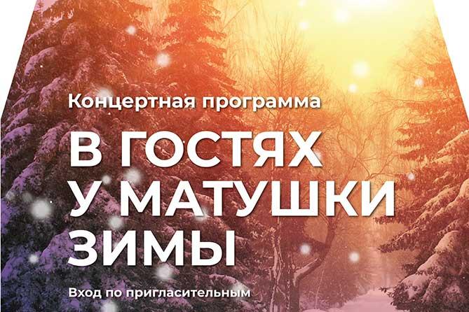 Концертная программа «В гостях у Матушки Зимы» в КЦ «Автоград» 7 февраля 2019 года