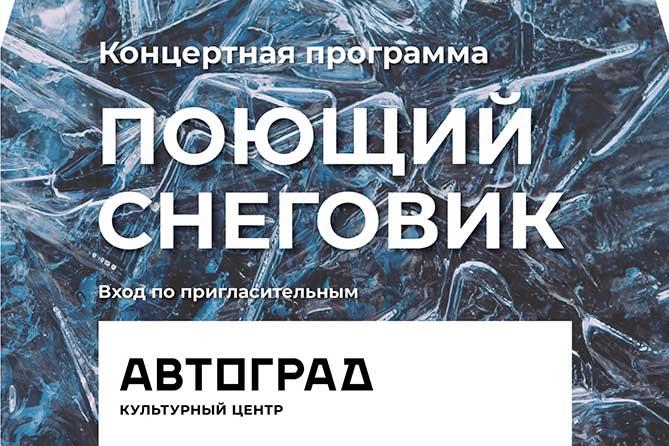 Концертная программа «Поющий снеговик» в КЦ «Автоград» 2 февраля 2019 года