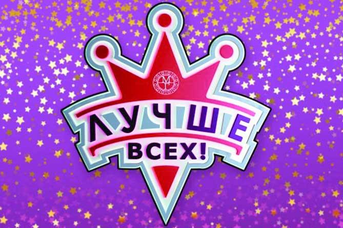 В Тольятти Первый канал проведет выездной кастинг детей для проекта «Лучше Всех!»
