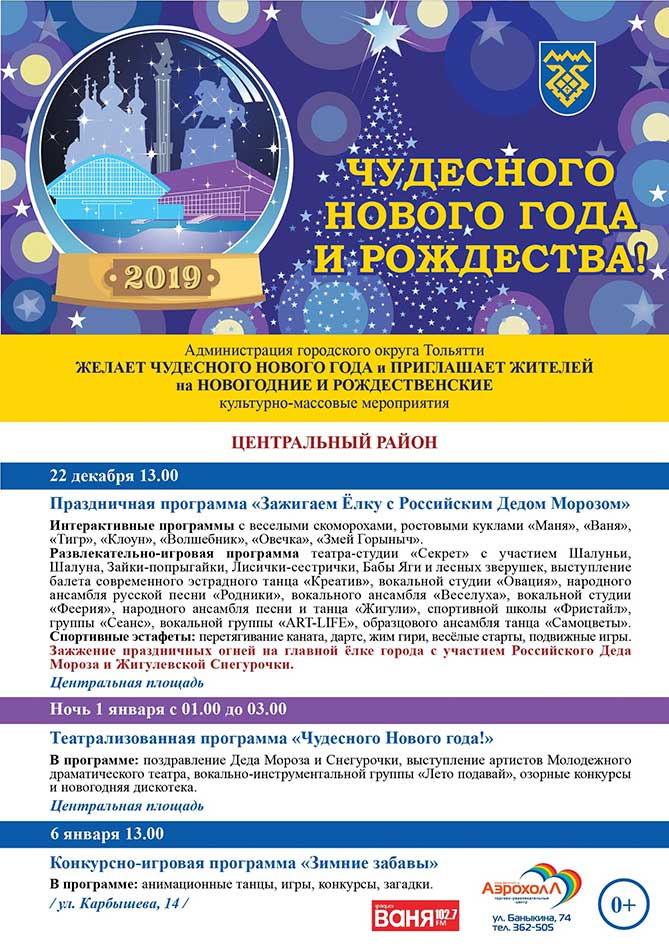 Праздничная программа будет радовать тольяттинцев до самого Рождества