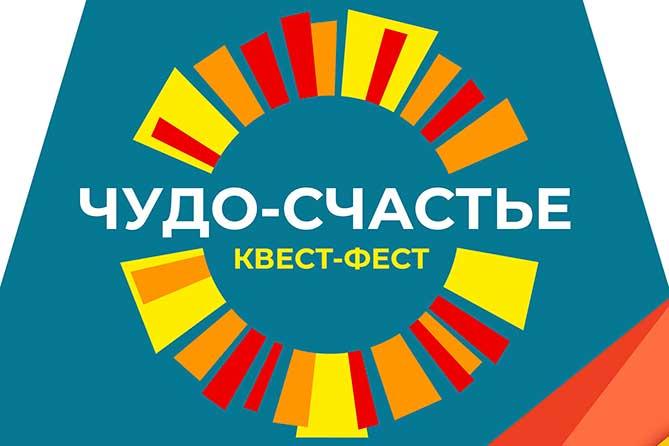 В КЦ «Автоград» 1 марта 2019 года состоится квест-фест «Чудо-Счастье»