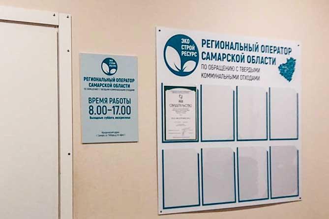 Регоператор по обращению с ТКО планирует открыть офис в Автозаводском районе Тольятти