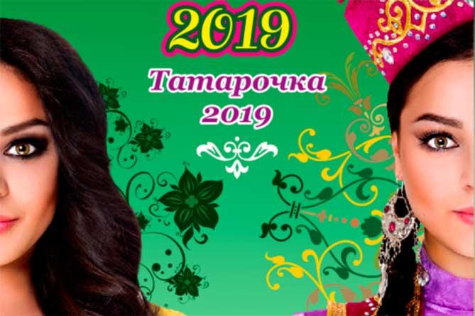 Приглашаем на конкурс «Татарочка Тольятти-2019»