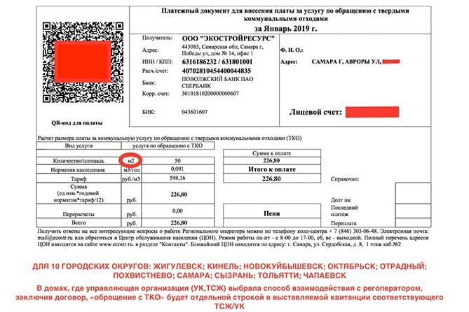 В феврале 2019 года жители Тольятти начнут получать платежные квитанции за услугу «Обращение с ТКО»