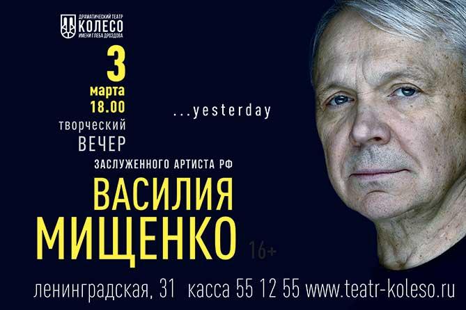 В театре «Колесо» 3 марта 2019 года состоится творческий вечер заслуженного артиста России Василия Мищенко