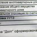 В Тольятти жильцы многоквартирных домов получат квитанции на доплату за 2018 года