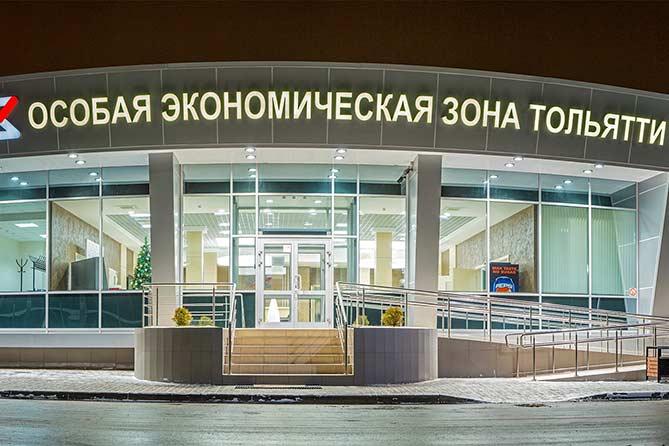 Особая экономическая зона может войти в состав Тольятти
