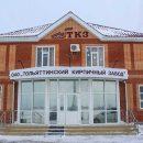 Ситуация с погашением задолженности по зарплате в ООО «Тольяттинский кирпич»