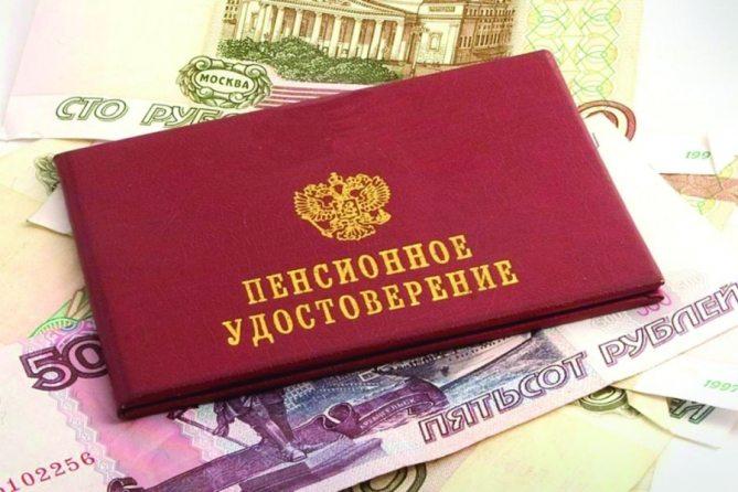 Доплата к пенсии: Законопроект