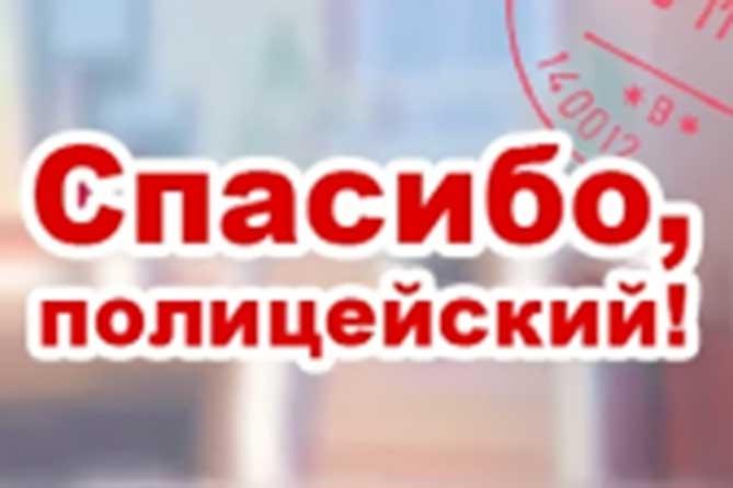 Сотрудник уголовного розыска Тольятти помог восстановить утраченные родственные связи