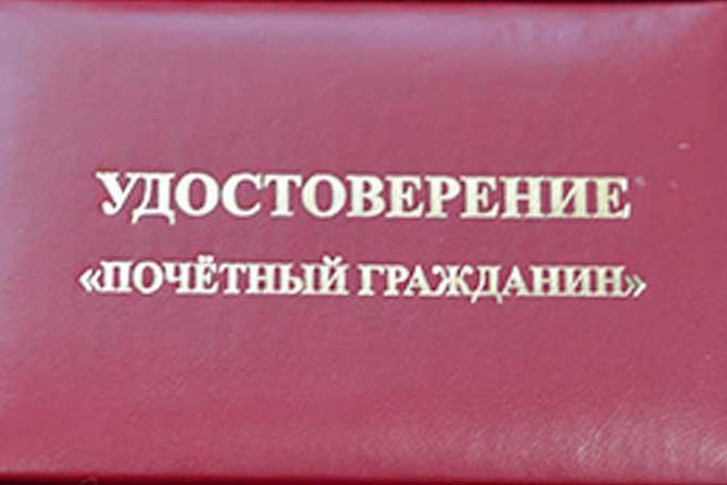 Тольяттинцев, совершивших уголовное деяние, лишат звания «Почетный гражданин»
