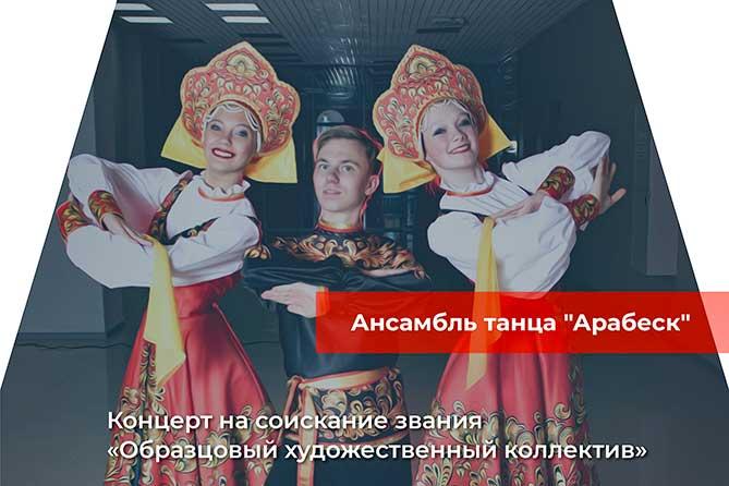 Концертная программа «Лови движение ритма» в КЦ «Автоград» 16 апреля 2019 года