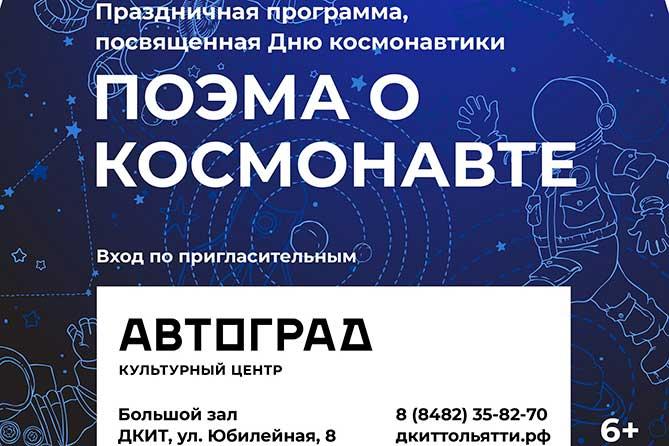 Концертная программа «Поэма о космонавте» в КЦ «Автоград» 11 апреля 2019 года