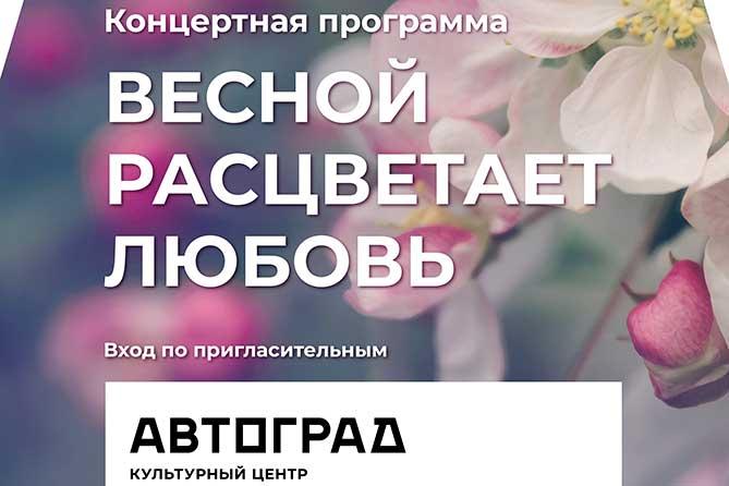 Концертная программа «Весной расцветает любовь» в КЦ «Автоград» 18 апреля 2019 года