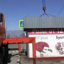 В Тольятти демонтировали незаконный ларек на улице Льва Яшина